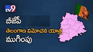 BJP will celebrate Telangana Liberation Day officially in ..
