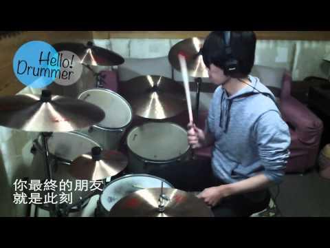 五月天 - 有些事現在不做 一輩子都不會做了 drum cover by A-Chih Li