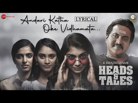Andari Katha lyrical song video from Heads and Tales movie - Sunil, Sri Vidya