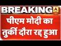 PM Modis Turkey Visit Cancelled   ABP News