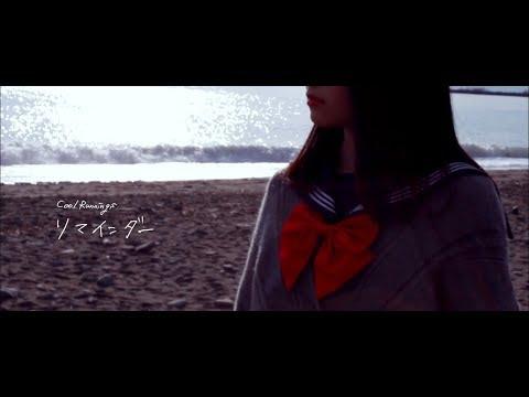 【MV】リマインダー / CoolRunnings
