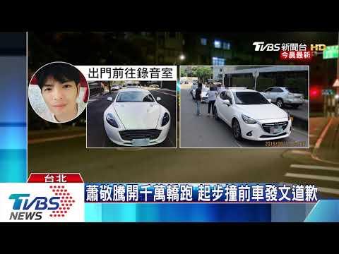 蕭敬騰開千萬轎跑 起步撞前車發文道歉
