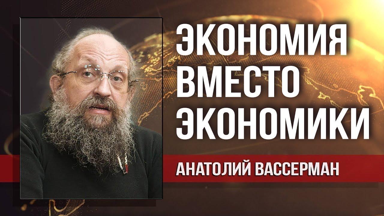 Анатолий Вассерман. Пенсионеры оплатят яхты олигархов