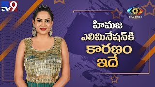 Bigg Boss Telugu 3: Himaja Exclusive Interview With TV9..