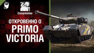 Откровенно о Primo Victoria - от Compmaniac