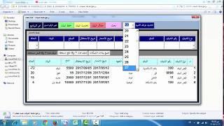 برنامج متابعة الشيكات الوارده والصادره - حسام خطاب