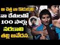 నా చేతులతో వంద సార్లు నరకాలి వాడిని | Chaithra Mother Reaction On Accused Raju Demise | FP