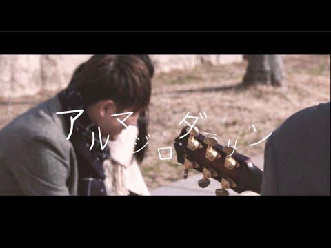 アルマジロダーリン/アダチケンゴ  自主制作PV by Good Friends