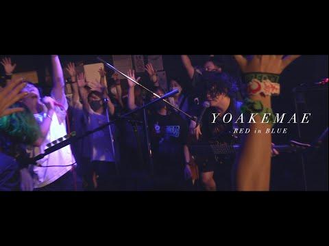 RED in BLUE-『YOAKEMAE』-MV