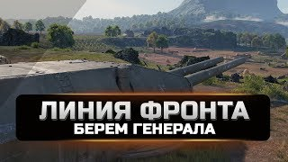 General Panfilov - Линия фронта wot, берем генерала