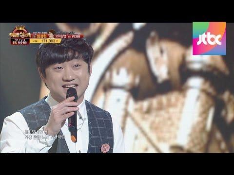 조현민 '흔한 노래' ♬ - 통합 왕중왕전 히든싱어3 17회