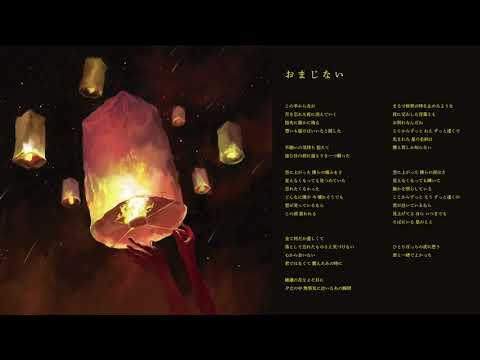Sano ibuki / おまじない (Audio)