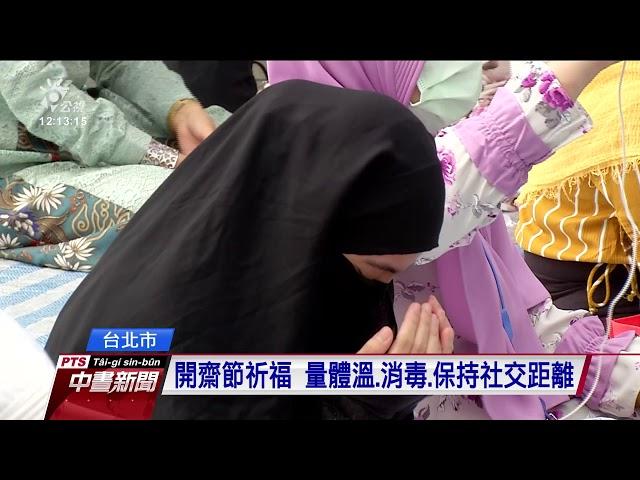 開齋節祈福儀式 台北車站外廣場舉行