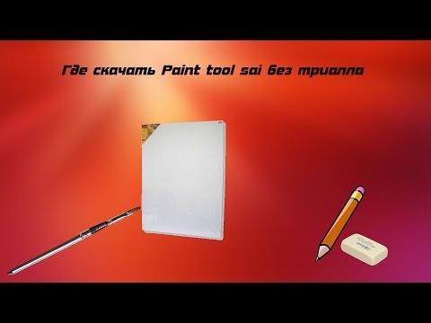 Где скачать Paint tool sai без триала?