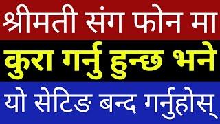 श्रीमती सँग Phone मा कुरा गर्नुहुन्छ भने Dangerous Setting लाई Off गर्नुहोस | In Nepali By UvAdvice