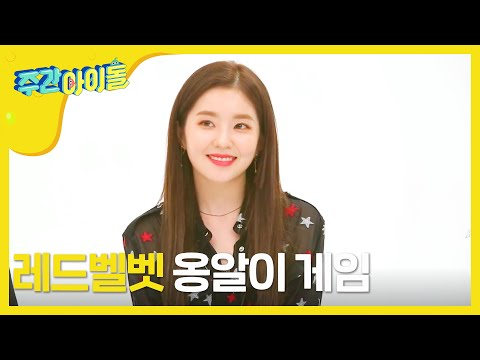[Weekly Idol EP.369] RED VELVET's Game Greed