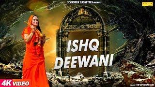 Ishq Diwani – Suresh Bhana – Geetu Pari