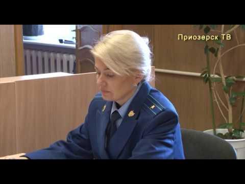 Из истории прокуратуры Приозерской городской прокуратуры