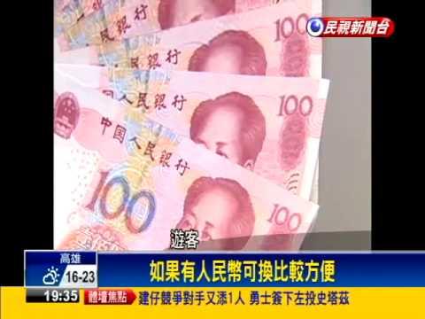 超商推新服務 人民幣兌換台幣-民視新聞