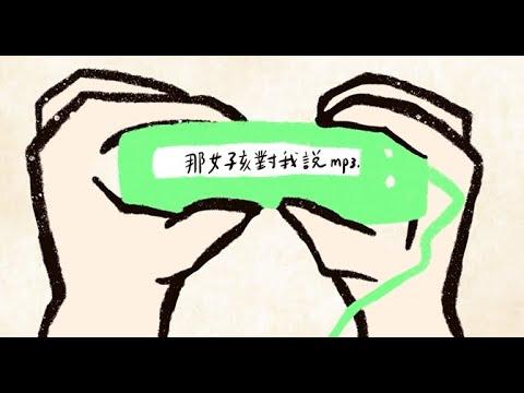 梁文音 Wen Yin Liang – 那女孩對我說 (Lyric Video)