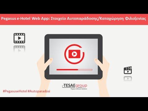 Pegasus e-Hotel Web App: Στοιχείο Αυτοπαράδοσης/Καταχώηση Φιλοξενίας