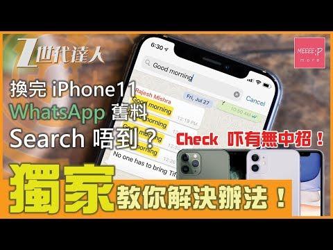 Check 吓有無中招! 換完 iPhone11 WhatsApp 舊料 Search 唔到? 獨家教你解決辦法!iPhone 11 Pro Max iPhone 11 Pro