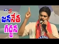 I am not against dynasty politics: Pawan Kalyan full speech