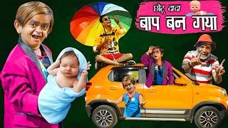 छोटू दादा पागल बाप | CHOTU DADA BAAP BAN GAYA | Khandesh Hindi Comedy | Chotu Dada Comedy