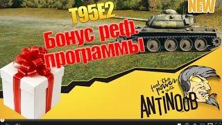 T95E2 [Бонус реф программы] World of Tanks (wot)