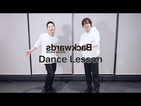 三浦大知 (Daichi Miura) / Backwards -Dance Lesson-