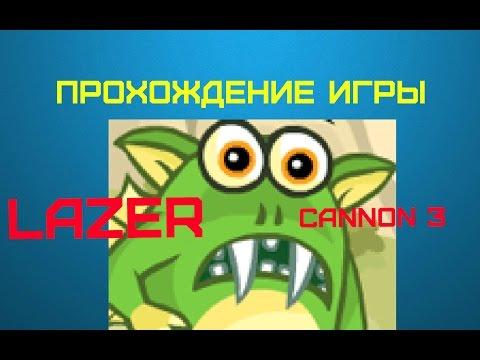 Lazer Cannon 3 Мультик игра для детей