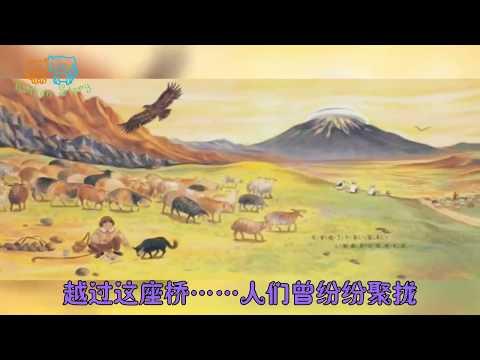 《北纬36度线》 | 童话故事 | 睡前故事 | 儿童故事 | 宝宝故事 | Kids Story | Learn Chinese