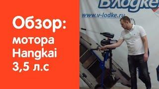 Видео обзор подвесного лодочного мотора Hangkai 3.5 л.с. от интернет-магазина www.v-lodke.ru