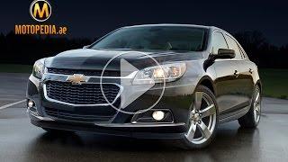 2014 Chevrolet Malibu review - 2014تجربة شيفرولية ماليبو - Dubai UAE Car Review by Motopedia.ae