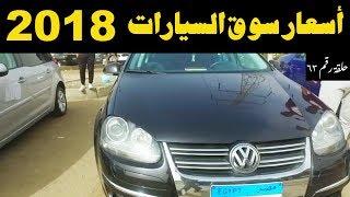 ملك السيارات | اسعار السيارات المستعملة فى مصر حلقة رقم 63 ...