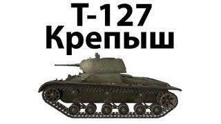 Т-127 - Крепыш