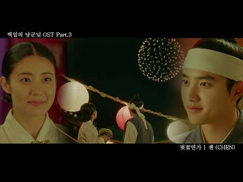 [MV] CHEN (첸) (EXO) - Cherry Blossom Love Song (벚꽃연가) (100 Days My Prince OST Part.3)