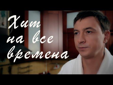 Сергей Славянский - Жена (Официальный клип 2012_HD)