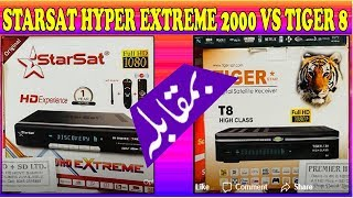 Starsat Extreme Vs Tiger T8 Receiver kon sa Best hai /Urdu