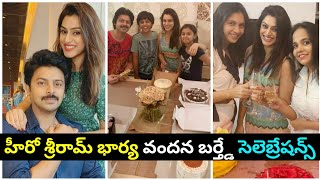 Tollywood hero Sri Ram wife birthday celebration, family m..