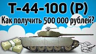 Т-44-100 (Р) - Как получить 500 000 рублей