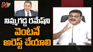 YSRCP Ambati demands arrest of Nimmagadda Ramesh over his ..
