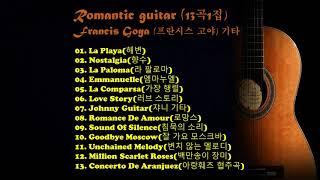 ♣Romantic Guitar 로맨틱 기타 연주곡 13곡 1집♣