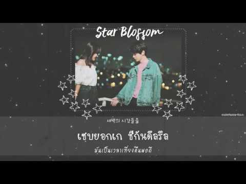 [Thaisub] DOYOUNG x SEJEONG - Star Blossom (별빛이 피면) l #easterssub