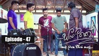 Sangeethe | Episode 29 21st March 2019 - TV Derana