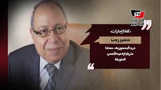 قالوا| عن تعديل قانون نقابة الصحفيين وعن إجازة عيد الأضحى الطويلة ...