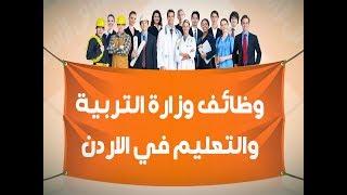 وظائف وزارة التربية والتعليم في الاردن     -