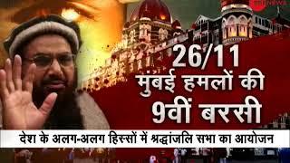 26/11 Mumbai Attacks: Justice is incomplete | 26/11 मुंबई हमला: इंसाफ अधूरा है