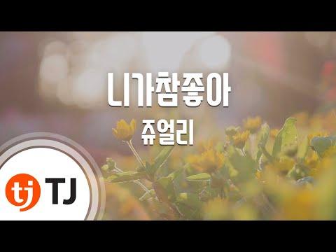 [TJ노래방] 니가참좋아 - 쥬얼리 (I really like you - Jewelry) / TJ Karaoke