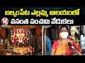 Vasant Panchami 2021 | Devotees Rush At Balkampet Yellamma Temple | V6 News